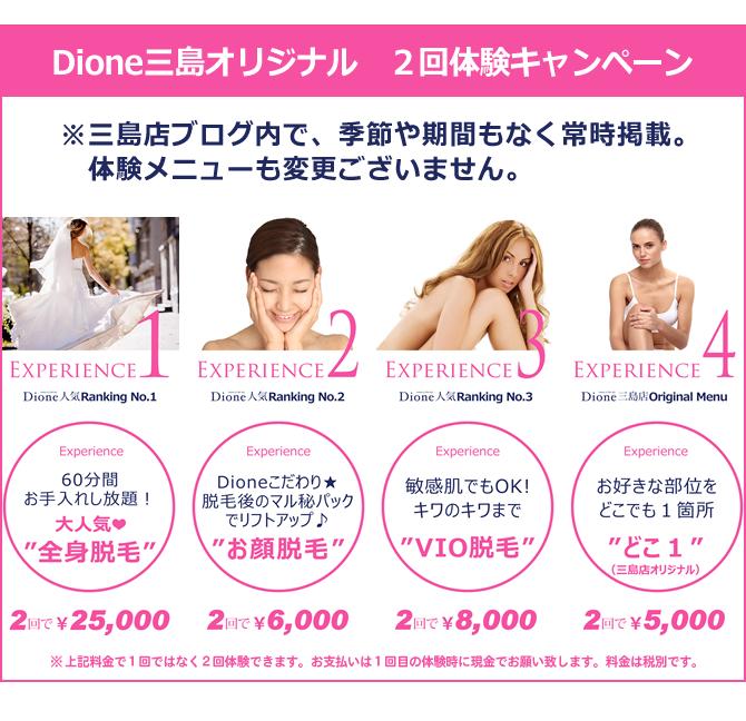 三島店オリジナル2回体験キャンペーン